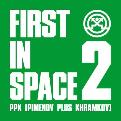 PPK (Pimenov Plus Khramkov) - First in Space 2 (Remixes) (2021)