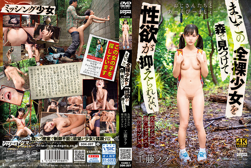 Dogma: Kudou Rara -, Finding A Naked Girl In The Forest And Not Being Able To Suppress Her Sexual Desire Strong Against A Disappearing Girl, Sex, [FullHD 1080p] (4.08 Gb)