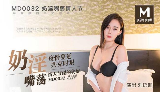 Madou Media: Valentine's Day Gift Starring: Liu Yushan